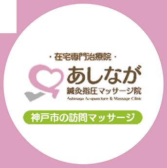 神戸の訪問マッサージ 健康保険適用で訪問リハビリマッサージ あしなが鍼灸指圧マッサージ院 | 神戸市